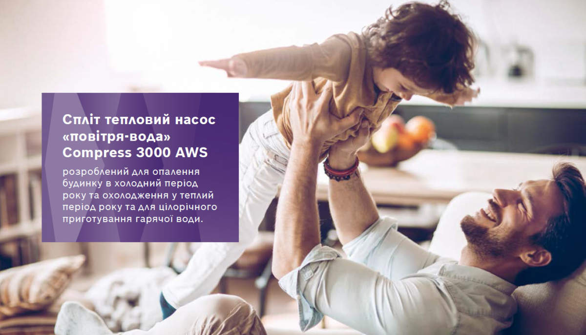 Тепловий насос Bosch Compress 3000 AWS