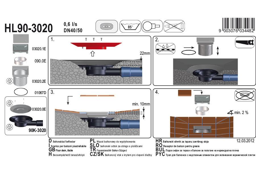 HL90-3020 Трап DN40/50_монтаж