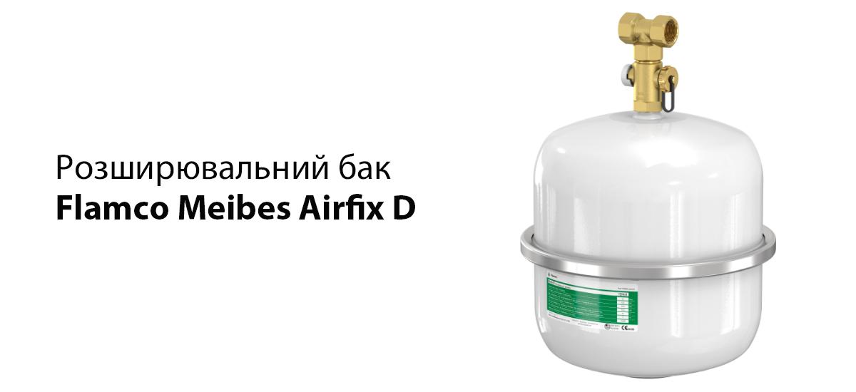 Розширювальний бак Flamco Meibes Airfix D