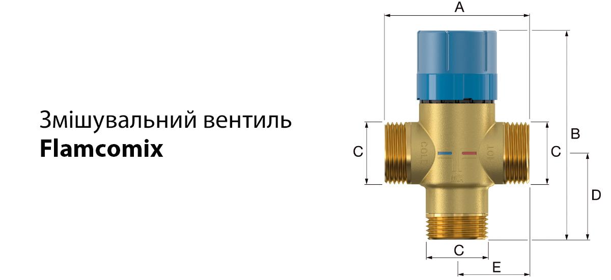 Змішувальний вентиль Flamcomix